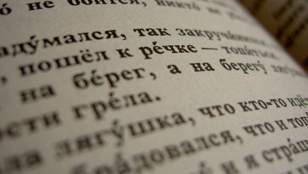 Testo in russo - Sputnik Italia
