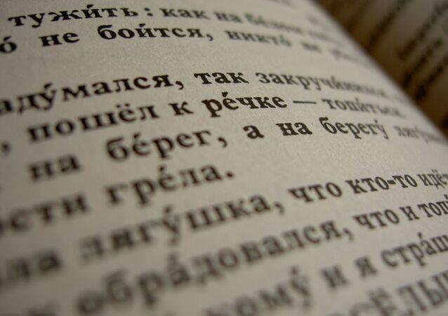 Testo in russo