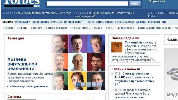 rivista Forbes - Sputnik Italia
