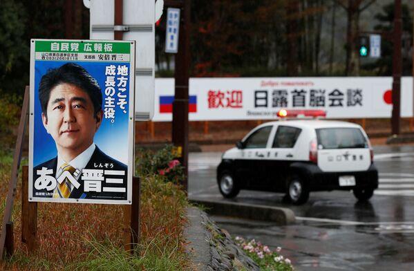 Il Giappone accoglie Vladimir Putin - Sputnik Italia