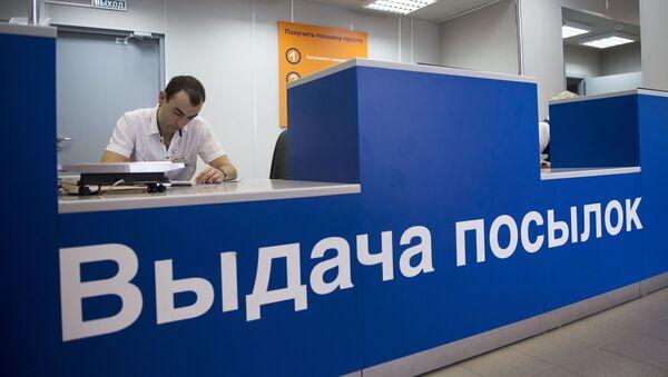 Отделение Почты России в Москве - Sputnik Italia