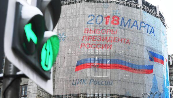 Mosca in vista delle presidenziali 2018 - Sputnik Italia