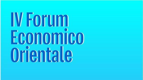 Forum Economico Orientale - Sputnik Italia