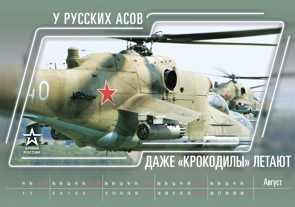 Il calendario 2019 del Ministero della Difesa russo