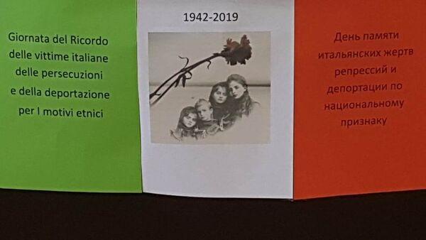 """La """"Giornata del ricordo"""" a Kerch - Sputnik Italia"""