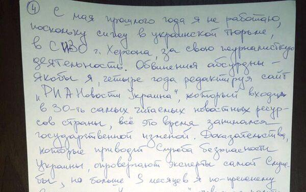 La lettera di Kirill Vyshinsky (pagina 4) - Sputnik Italia