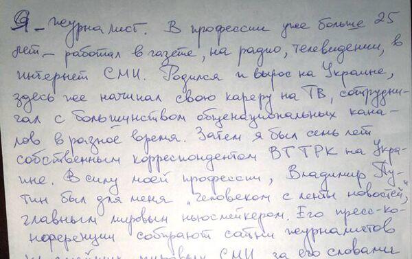 La lettera di Kirill Vyshinsky (pagina 1) - Sputnik Italia