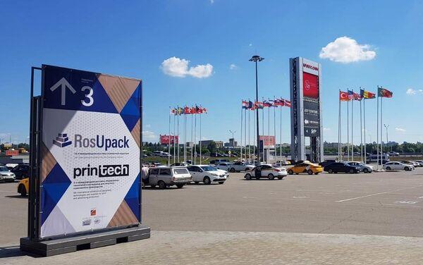 RosUpack di Mosca - Sputnik Italia