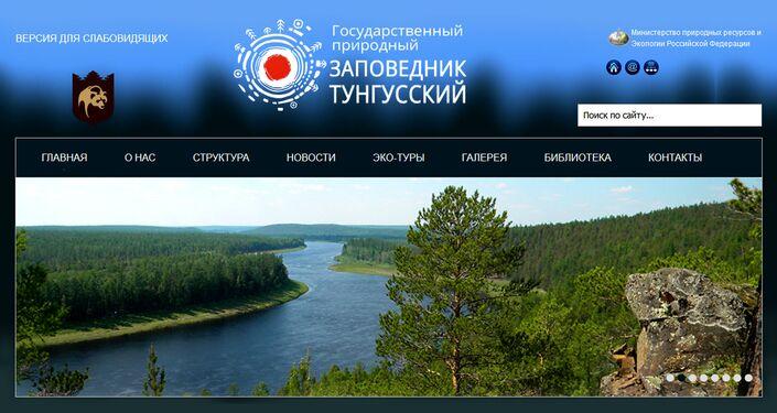 Parco Nazionale della Tunguska (sito web)
