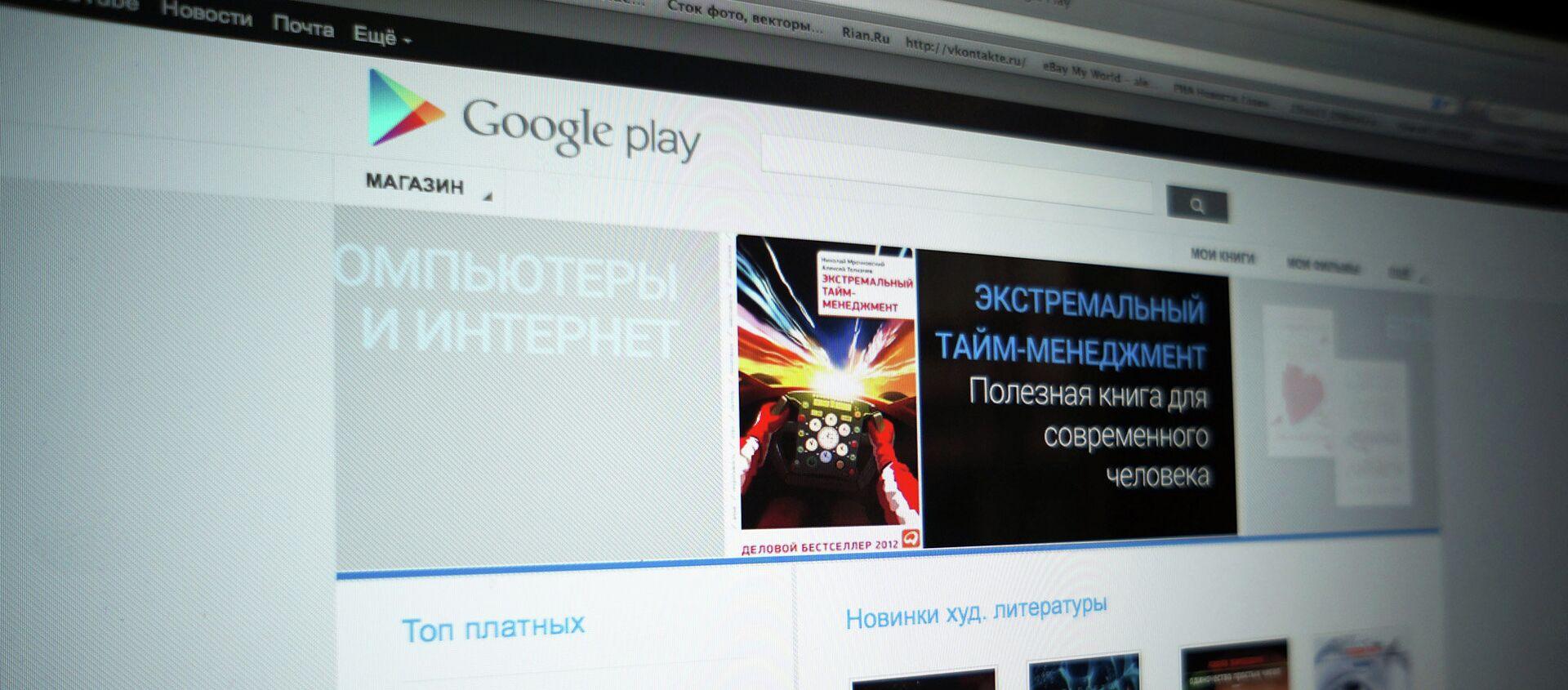 Google Play online store, Russian version - Sputnik Italia, 1920, 23.04.2021