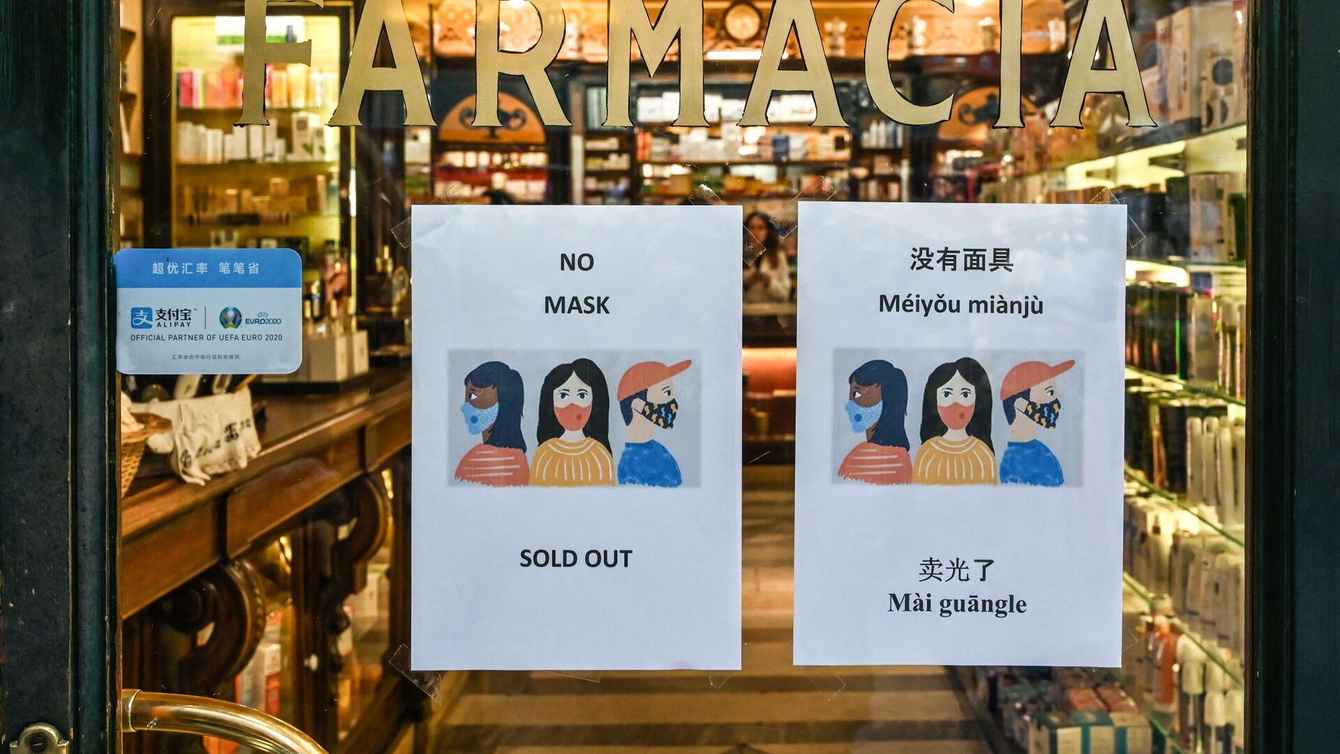 L'annuncio sold out che significa che le maschere sono finite in una farmacia italiana - Sputnik Italia, 1920, 29.05.2021